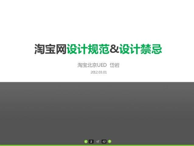 淘宝网设计规范&设计禁忌 淘宝北京UED 岱岩 2012.03.01 of1 42