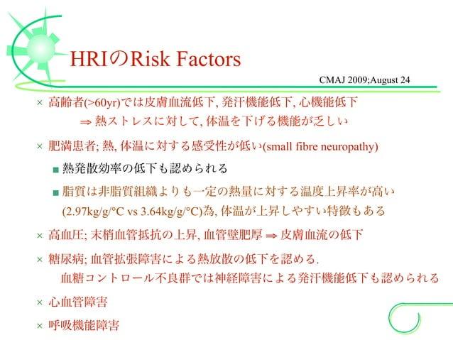 HRIのRisk Factors × 高齢者(>60yr)では皮膚血流低下, 発汗機能低下, 心機能低下 ⇒ 熱ストレスに対して, 体温を下げる機能が乏しい × 肥満患者; 熱, 体温に対する感受性が低い(small fibre neuropa...