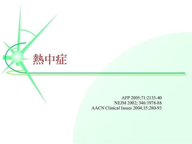 熱中症 AFP 2005;71:2133-40 NEJM 2002; 346:1978-88 AACN Clinical Issues 2004;15:280-93