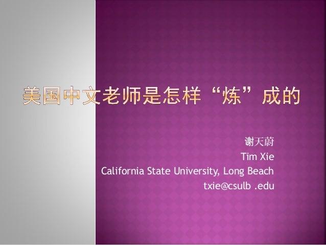 天蔚谢 Tim Xie California State University, Long Beach txie@csulb .edu
