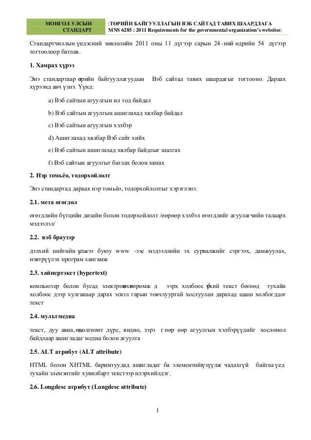 МОНГОЛ УЛСЫН СТАНДАРТ [ТӨРИЙН БАЙГУУЛЛАГЫН ВЭБ САЙТАД ТАВИХ ШААРДЛАГА MNS 6285 : 2011 Requirements for the governmental or...