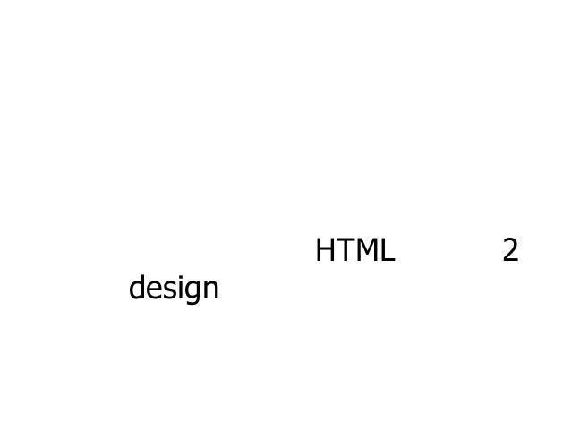 HTML 2 design