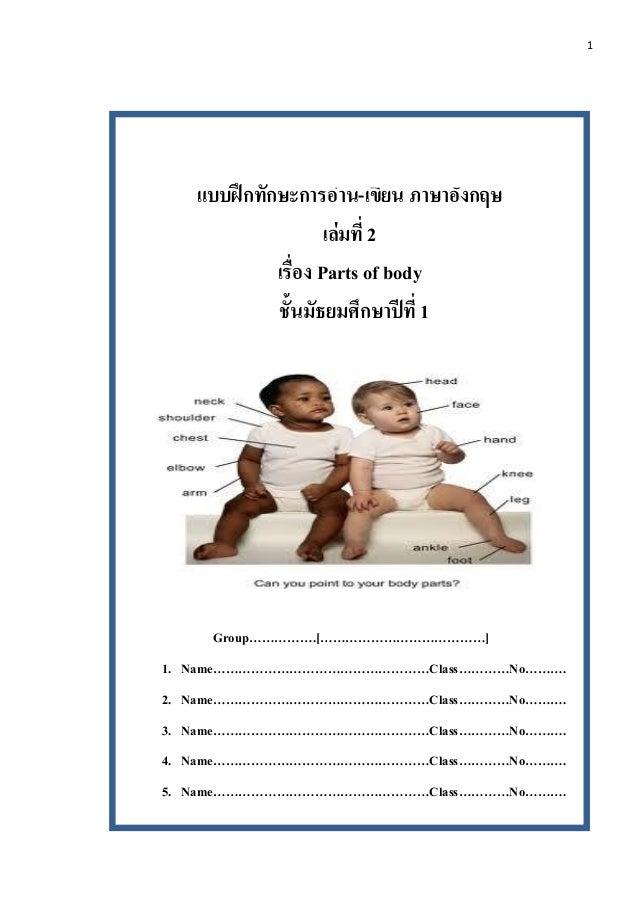 1 แบบฝึกทักษะการอ่าน-เขียน ภาษาอังกฤษ เล่มที่ 2 เรื่อง Parts of body ชั้นมัธยมศึกษาปีที่ 1 Group…………….[…………………………………] 1. N...