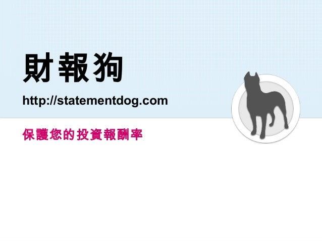財報狗 http://statementdog.com 保護您的投資報酬率