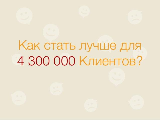 Как стать лучше для 4 300 000 Клиентов?