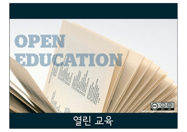 공유와 개방의 미래 최형욱