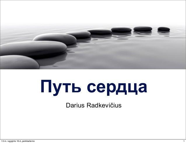 Путь сердцa Darius Radkevičius 113 m. rugpjūtis 16 d.,penktadienis