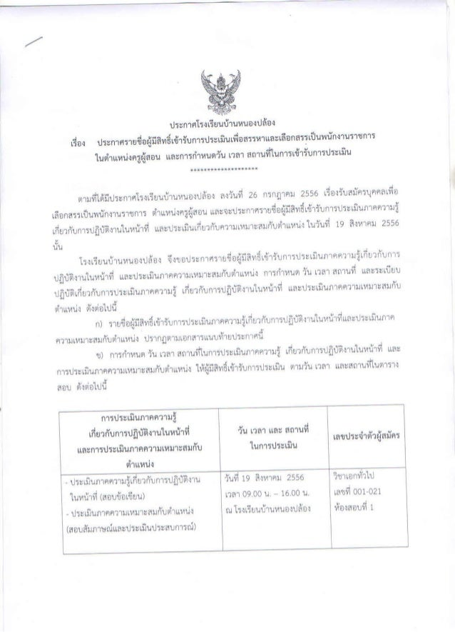 ประกาศรายชื่อผู้มีสิทธิ์สอบพนักงานราชการโรงเรียนบ้านหนองปล้อง
