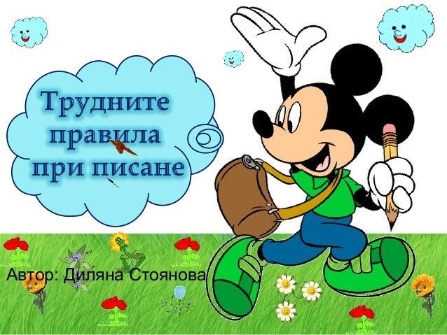 Автор: Диляна Стоянова