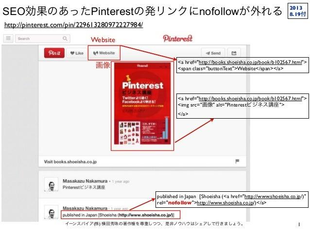 """1イーンスパイア(株) 横田秀珠の著作権を尊重しつつ、是非ノウハウはシェアして行きましょう。 http://pinterest.com/pin/229613280972227984/ <a href=""""http://books.shoeisha..."""
