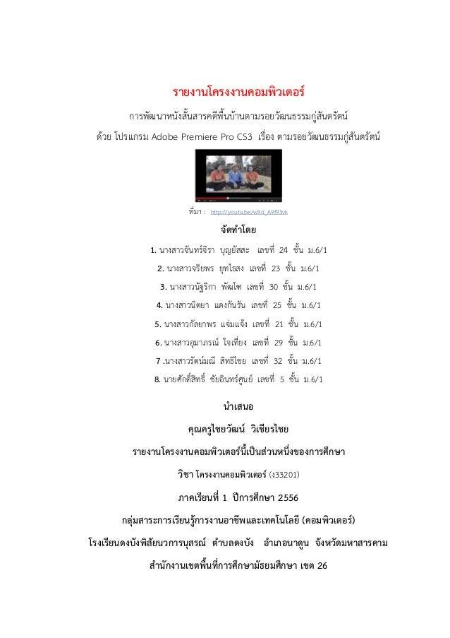 รายงานโครงงานคอมพิวเตอร์ การพัฒนาหนังสั้นสารคดีพื้นบ้านตามรอยวัฒนธรรมกู่สันตรัตน์ ด้วย โปรแกรม Adobe Premiere Pro CS3 เรื่...