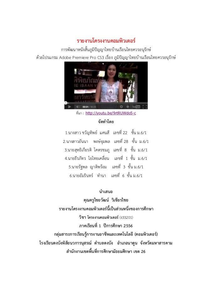 รายงานโครงงานคอมพิวเตอร์ การพัฒนาหนังสั้นภูมิปัญญาไทยบ้านเรือนไทยควรอนุรักษ์ ด้วยโปรแกรม Adobe Premiere Pro CS3 เรื่อง ภูม...