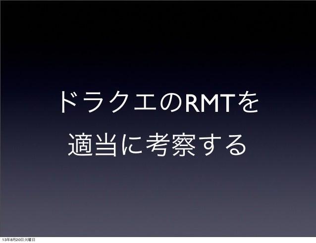 ドラクエのRMTを 適当に考察する 13年8月20日火曜日