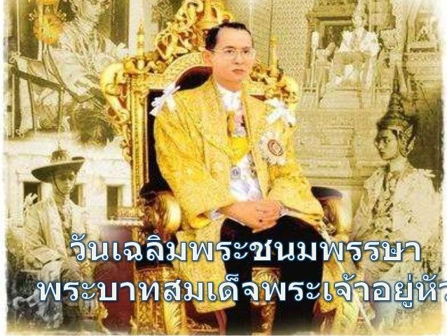 วันเฉลิมพระชนมพรรษา พระบาทสมเด็จพระเจ้าอยู่หัว