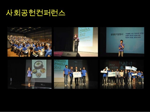 사회공헌컨퍼런스