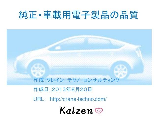 純正・車載用電子製品の品質 作成:クレイン テクノ コンサルティング 作成日:2013年8月20日 URL: http://crane-techno.com/