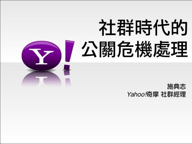 施典志 Yahoo!奇摩 社群經理 社群時代的 公關危機處理