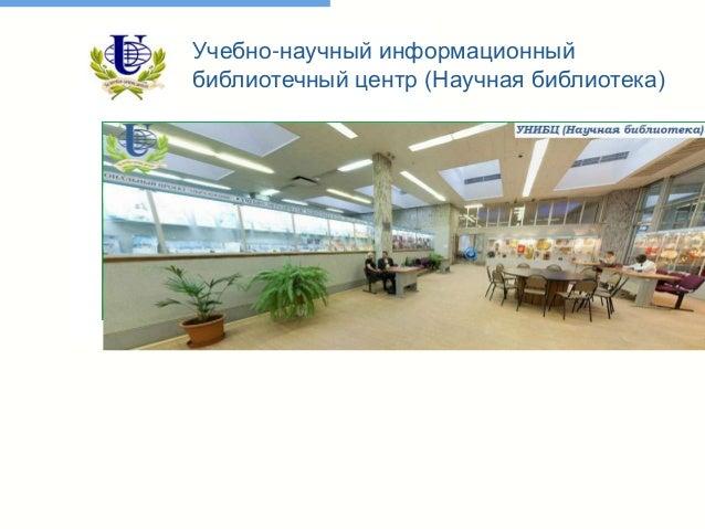 Учебно-научный информационный библиотечный центр (Научная библиотека)