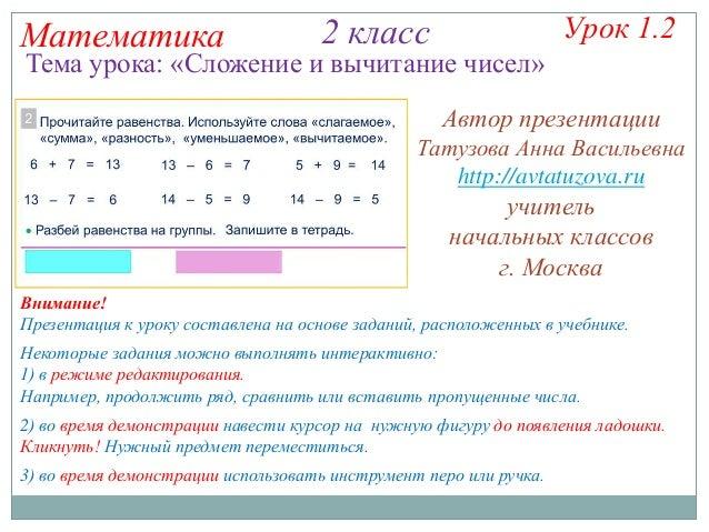 Математика 2 класс Тема урока: «Сложение и вычитание чисел» Урок 1.2 Некоторые задания можно выполнять интерактивно: 1) в ...