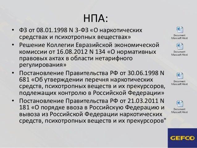 Прокуратура тверской области / подразделения /.