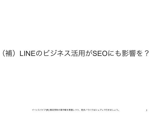 1イーンスパイア(株) 横田秀珠の著作権を尊重しつつ、是非ノウハウはシェアして行きましょう。 (補)LINEのビジネス活用がSEOにも影響を?