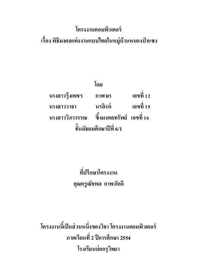 โครงงานคอมพิวเตอร์ เรื่อง พิธีมงคลแต่งงานแบบไทยในหมู่บ้านหนองป่ าแซง โดย นางสาวรุ้งเพชร กาฬษร เลขที่ 12 นางสาววาจา นรสิงห์...