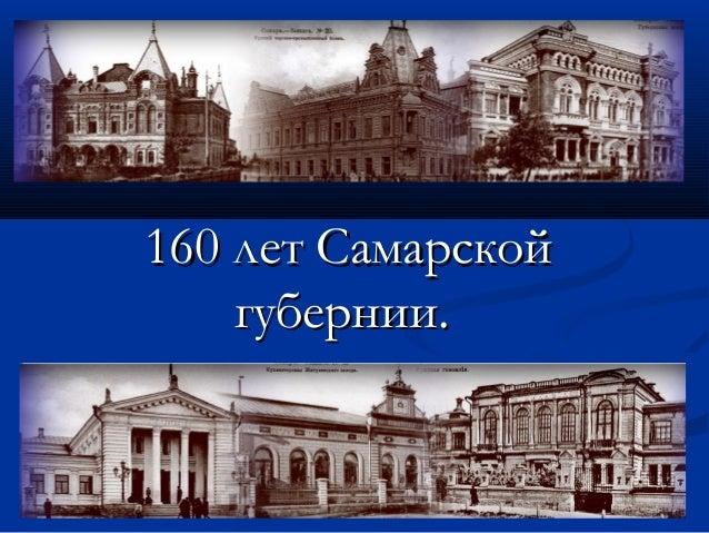 Картинки самарской губернии 160 лет