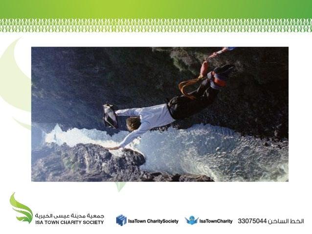 الوسائل الابداعية لجمع المال في القطاع التطوعي Slide 3