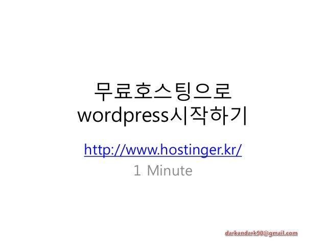 무료호스팅으로 wordpress시작하기 http://www.hostinger.kr/ 1 Minute