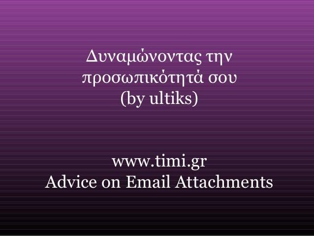 Δυναμώνοντας την προσωπικότητά σου (by ultiks) www.timi.gr Advice on Email Attachments