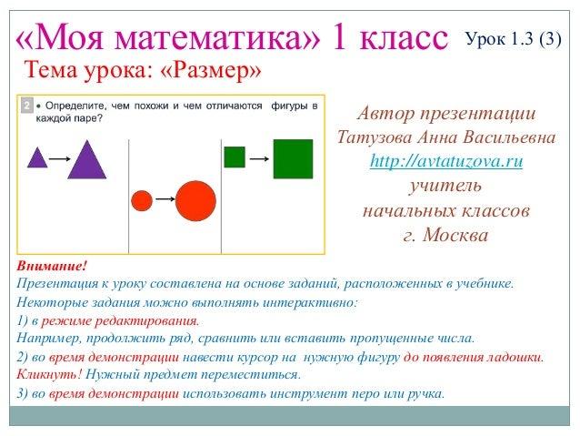 «Моя математика» 1 класс Тема урока: «Размер» Урок 1.3 (3) Автор презентации Татузова Анна Васильевна http://avtatuzova.ru...