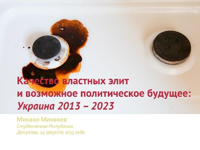 Михаил  Минаков     Студенческая  Республика   Донузлав,  24  августа  2013  года