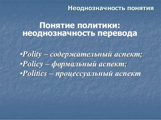 Политическое управление проблемы теории и практики_Шабров О.Ф. Slide 2