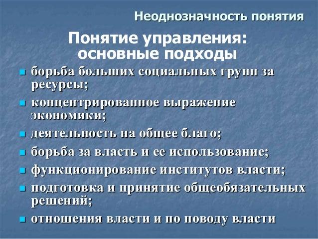 Политическое управление проблемы теории и практики_Шабров О.Ф. Slide 3