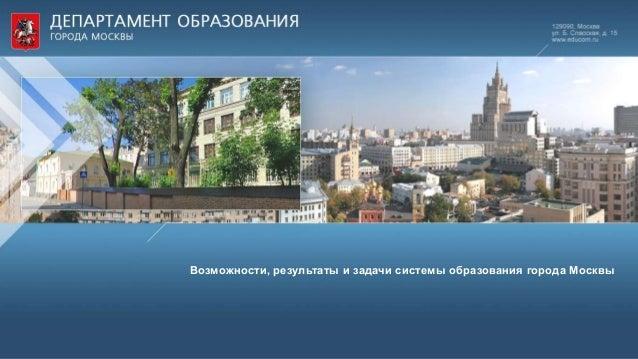 Возможности, результаты и задачи системы образования города Москвы