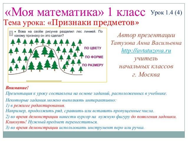 «Моя математика» 1 класс Тема урока: «Признаки предметов» Урок 1.4 (4) Некоторые задания можно выполнять интерактивно: 1) ...