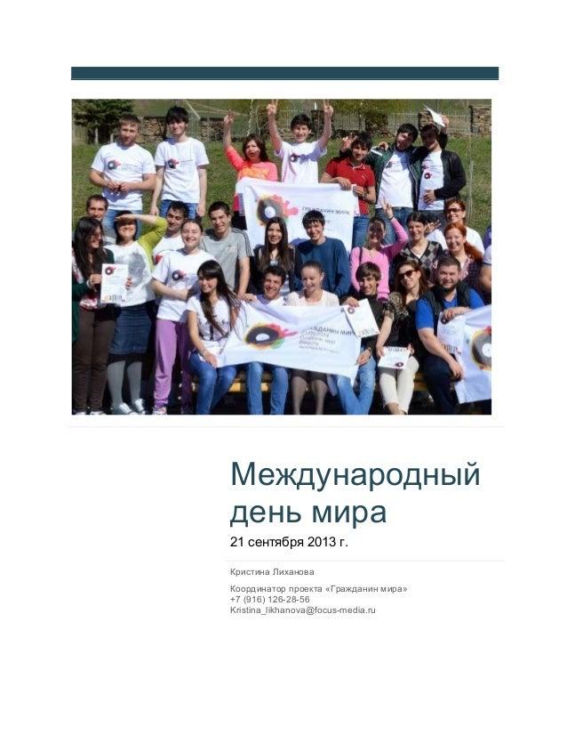 Международный день мира 21 сентября 2013 г. Кристина Лиханова Координатор проекта «Гражданин мира» +7 (916) 126-28-56 Kris...