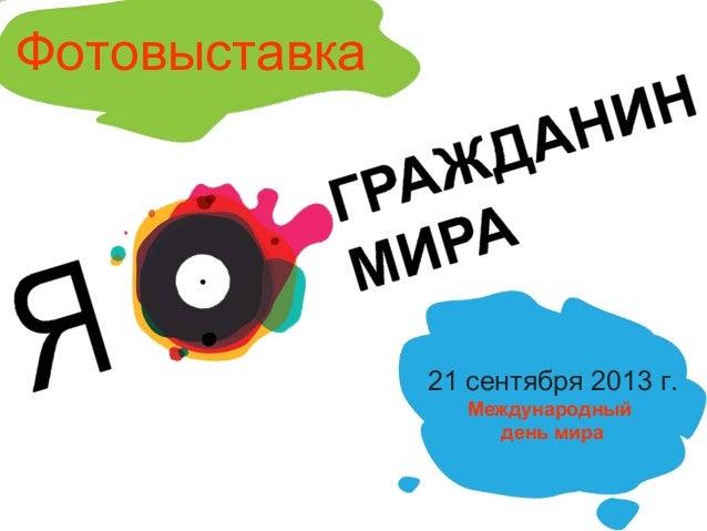 Фотовыставка 21 сентября 2013 г. Международный день мира
