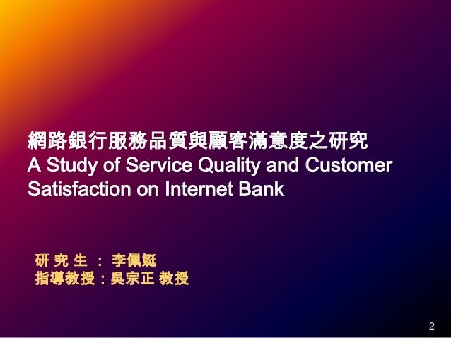 customer satisfaction of hsbc online banking services This paper deals with the role of customer relationship management in banking sector and the need  satisfaction dimensions and  better services are.