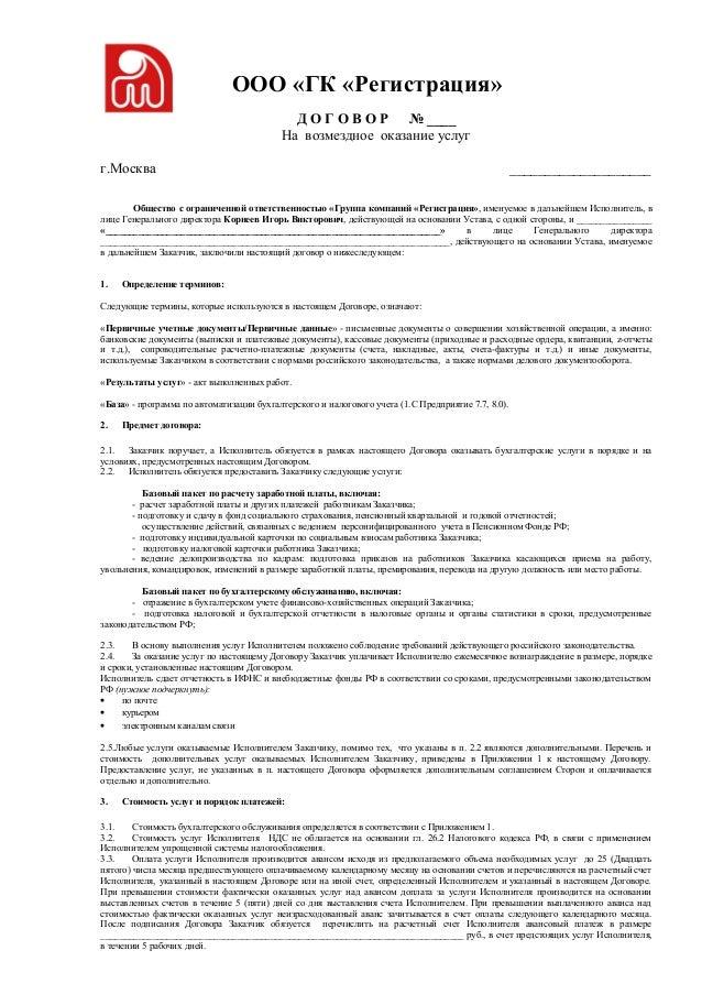 Бланк договор на бухгалтерское сопровождение услуг бухгалтера воронеж