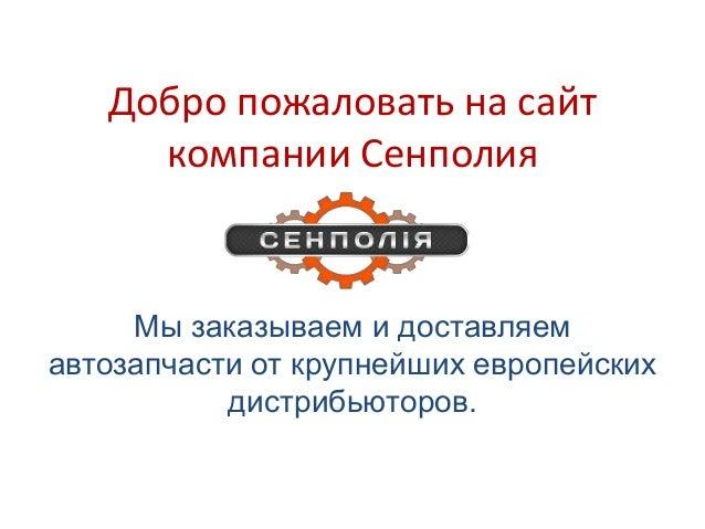 Добро пожаловать на сайт компании Сенполия Мы заказываем и доставляем автозапчасти от крупнейших европейских дистрибьюторо...