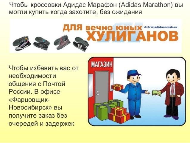 3. Чтобы кроссовки Адидас Марафон (Adidas Marathon) ... e6b44c440aa