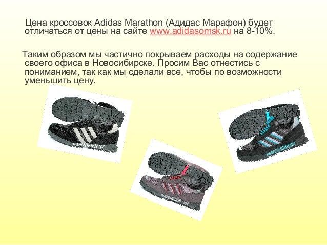 7. Цена кроссовок Adidas Marathon (Адидас Марафон) ... 69bcf26d9de