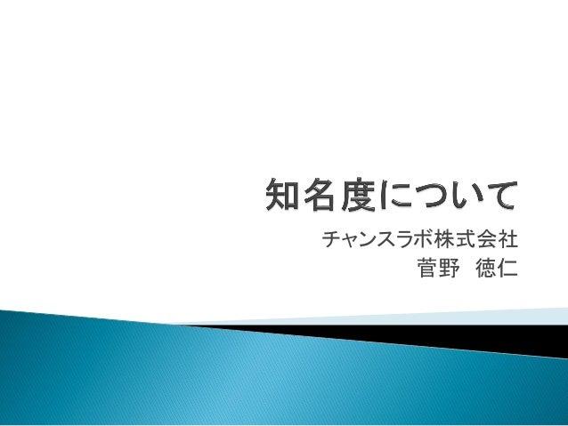 チャンスラボ株式会社 菅野 徳仁