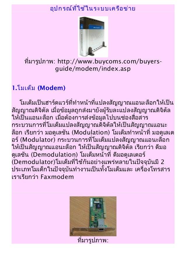 อุปกรณ์ที่ใช้ในระบบเครือข่าย ที่มารูปภาพ: http://www.buycoms.com/buyers- guide/modem/index.asp 1.โมเด็ม (Modem) โมเด็มเป็น...