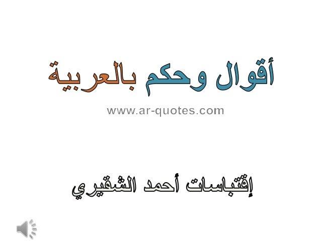 quotes.com-www.ar