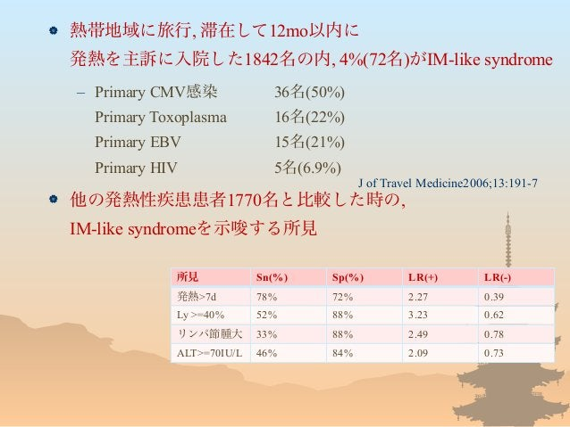  熱帯地域に旅行, 滞在して12mo以内に 発熱を主訴に入院した1842名の内, 4%(72名)がIM-like syndrome – Primary CMV感染 36名(50%) Primary Toxoplasma 16名(22%) Pr...