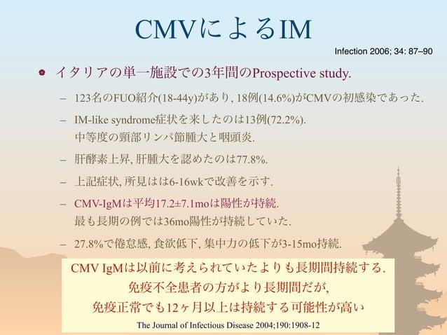 CMVによるIM  イタリアの単一施設での3年間のProspective study. – 123名のFUO紹介(18-44y)があり, 18例(14.6%)がCMVの初感染であった. – IM-like syndrome症状を来したのは13...