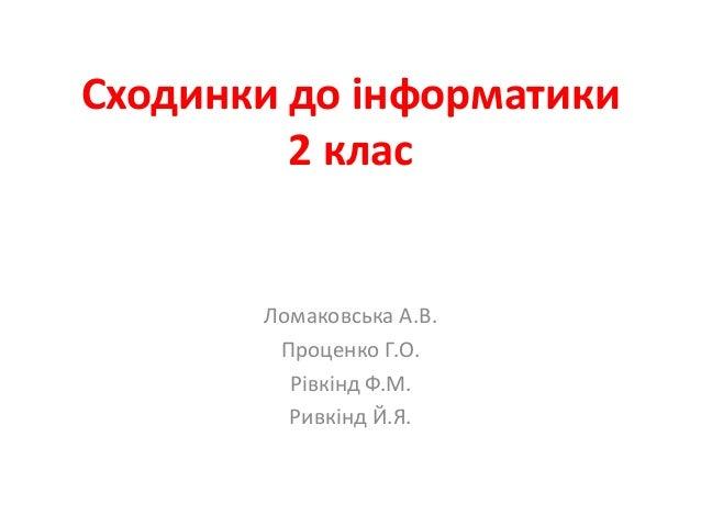 Сходинки до інформатики 2 клас Ломаковська А.В. Проценко Г.О. Рівкінд Ф.М. Ривкінд Й.Я.