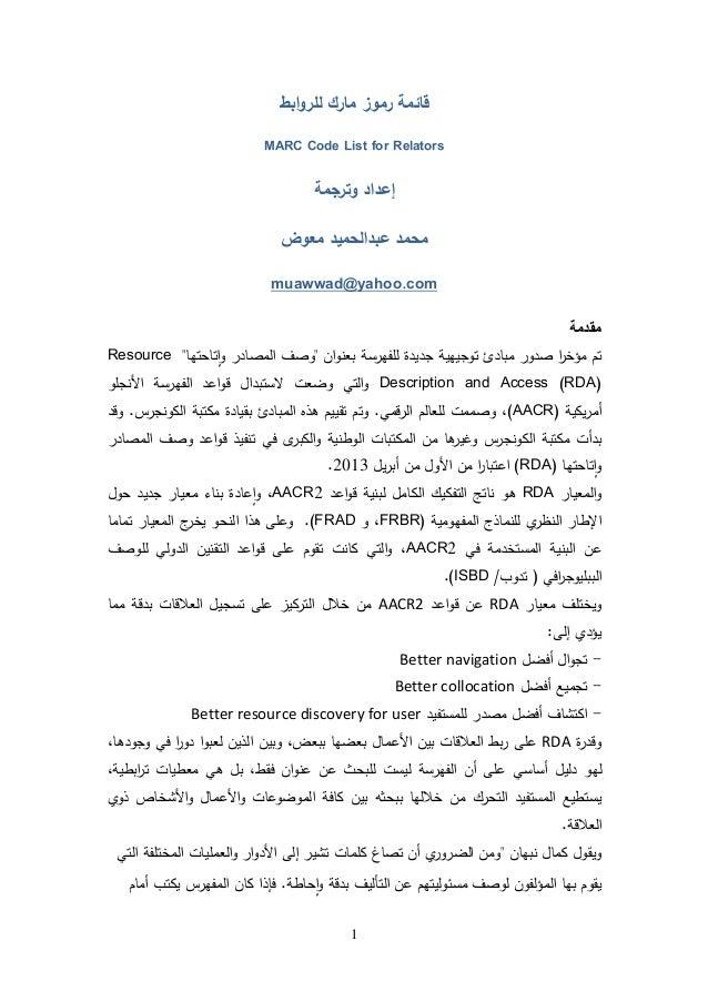 1 ابطوللر مارك رموز قائمة MARC Code List for Relators وترجمة إعداد معوض عبدالحميد محمد muawwad@yahoo...